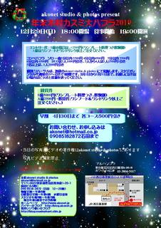 2019おとぎの国クリスマスハフラ.JPG