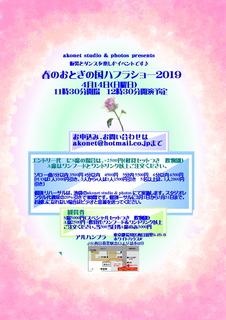 2019春のおとぎの国ハフラショー.JPG
