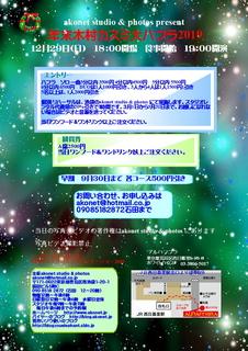 2019木村カスミ大ハフラ.JPG