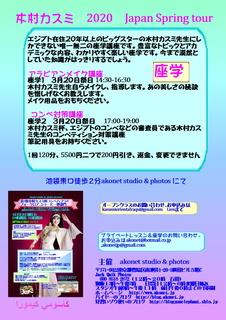 2020木村カスミ座学春.JPG