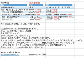 スタジオレンタル料金表2019 10改定版.JPG