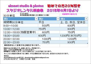 スタジオレンタル料金表2018年4月1日.JPG