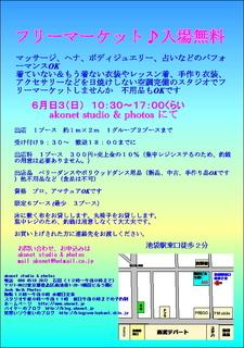 フリーマーケット6月3日.JPG