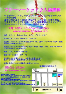 フリーマーケット7月15日.JPG