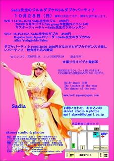 Sadia1028WSB.JPG