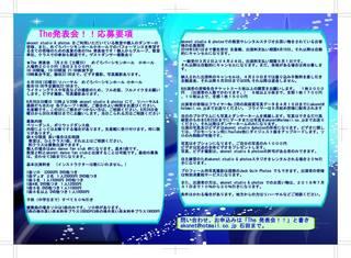 The 発表会 Sうら.jpg