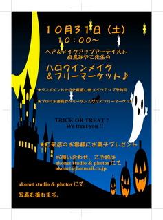 halloween2015.JPG