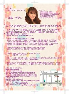 miyako4part2.JPG