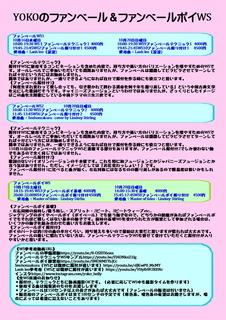 yoko20191016ura.JPG